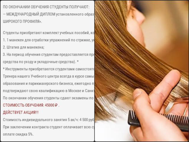 как выучиться на диетолога в новосибирске