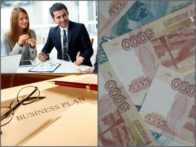 kak-poluchit-subsidiyu-na-otkrytie-biznesa