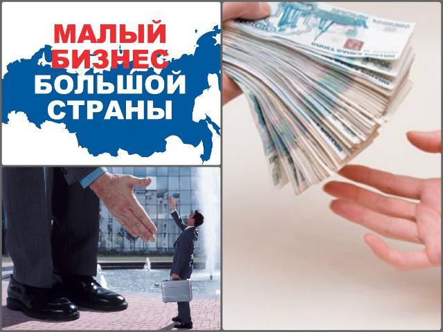 subsidii-na-otkrytie-biznesa