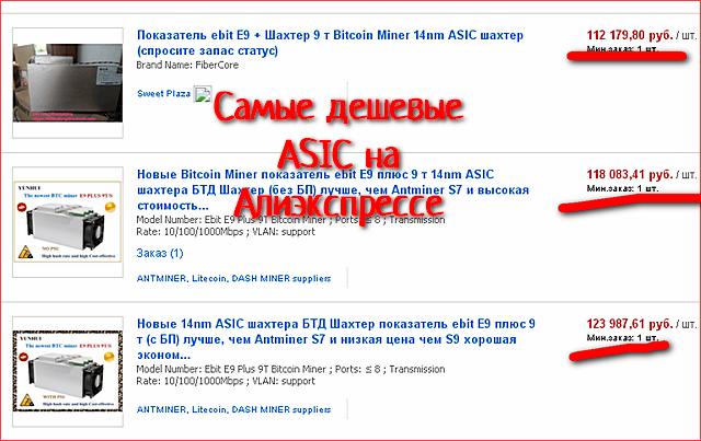 ASIC дешевый Алиэкспресс